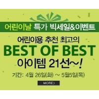 [보드코리아] 어린이날 특가 빅세일 & 이벤트 어린이 추천 최고의 BEST OF BEST 아이템 21선!